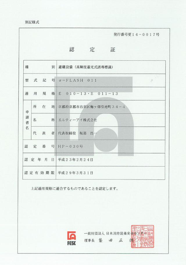日本消防設備安全センター認定証